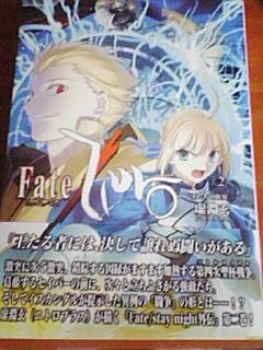 Fatezero2