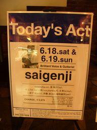 20050618_saigenji
