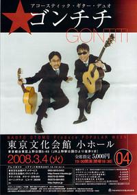 20080304_s
