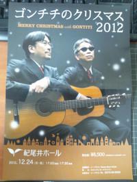 Gontiti_20121224